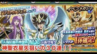 【聖闘士星矢ZB】天馬星座の神聖衣 星矢登場記念ガシャ30連!【ゾディアックブレイブ】