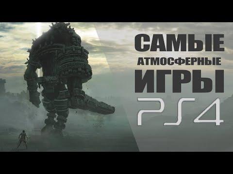 Топ 10 Атмосферные игры на PlayStation 4 (PS4) Лучшие игры на PS4