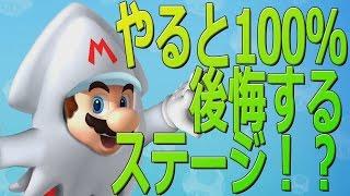 【実況】 やると100%くいが残るステージ 【スーパーマリオメーカー】 thumbnail