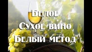 белое сухое вино по белому методу . Видео 18