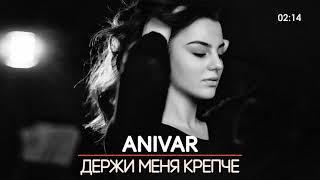 ANIVAR - Держи Меня Крепче (Премьера) mp3