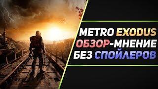 mETRO EXODUS - ОБЗОР БЕЗ СПОЙЛЕРОВ