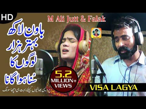 Visa Lagiya By M Ali Jutt & Falak (latest Song)