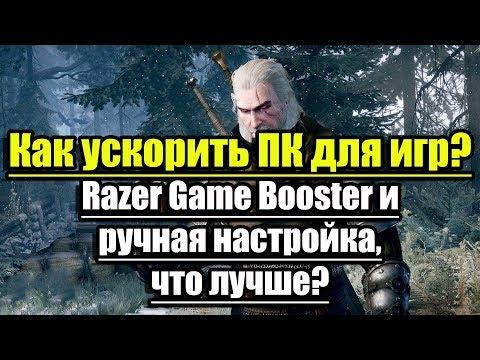 Как ускорить ПК для игр? Razer Game Booster и ручная настройка, что лучше?