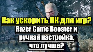 Как ускорить ПК для игр? Razer Game Booster и ручная настройка, что лучше?