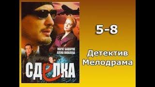 Сериал Сделка 5-8 серия Детектив,Мелодрама