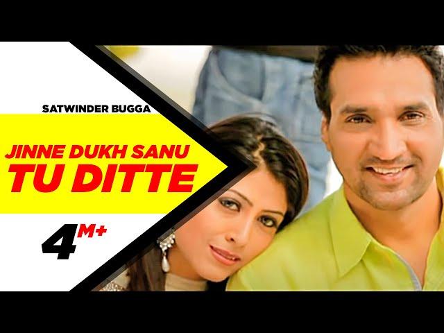 JINNE DUKH SANU TU DITTE Satwinder Bugga Album Aine Khat Likhdi Na Full HD Sad Song