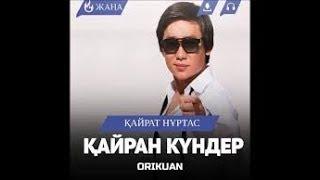NEW Кайрат Нуртас «Кайран кундер» ХИТ 2017