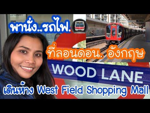 #นั่งรถไฟที่อังกฤษ#เดินWestfield shopping mall