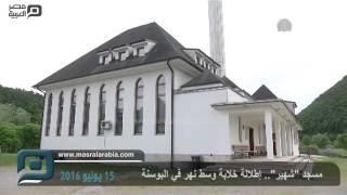 """بالصور والفيديو: مسجد """"شهير"""".. إطلالة خلابة وسط نهر """"أونا"""" بالبوسنة"""