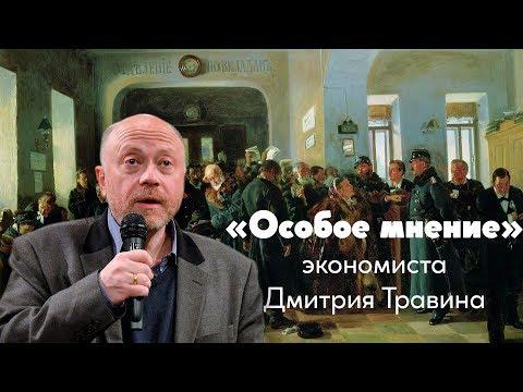 Особое мнение / Дмитрий Травин // 21.03.19