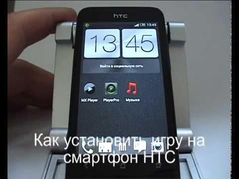 Как установить игру в смартфоне HTC