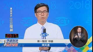 2018高雄市長辯論會/ 第一階段 陳其邁申論