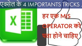 Excel Important Tricks - Four Most Important Tricks For Regular Work - Hindi