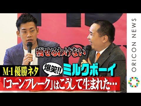 ミルクボーイ、M-1優勝ネタ「コーンフレーク」誕生秘話明かす NSC生徒の質問攻めに爆笑回答 『NSC東京 ミルクボーイ特別授業』