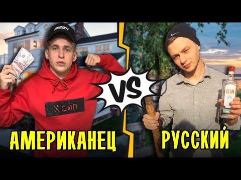 АМЕРИКАНЕЦ VS РУССКИЙ / АМЕРИКА ПРОТИВ РОССИИ