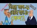 Father vs Son part-3   Bangla funny dubbing video 2018   Kappa Cartoon