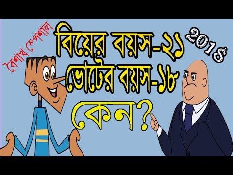 Father vs Son part-3 | Bangla funny dubbing video 2018 | Kappa Cartoon thumbnail