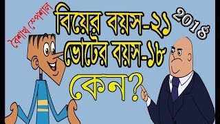 Father vs Son part-3 | Bangla funny dubbing video 2018 | Kappa Cartoon