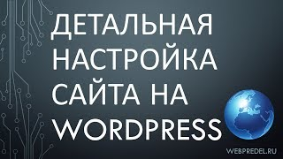 урок 7 - Детальная Настройка Сайта на WordPress