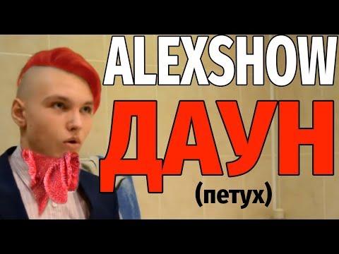 ДАУНЫ ЮТУБА / ALEXSHOW / АЛЕКСШОУ