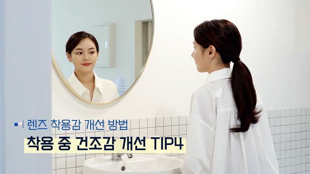 [OLENS] 렌즈 착용 중 건조감 개선 방법 TIP4🔎