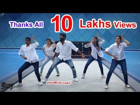 ബാംഗ്ലൂർ നിന്നും ഒരു അടിപൊളി  ஜிமிக்கி கம்மல் Jimikki Kammal Dance Cover Flying Footz