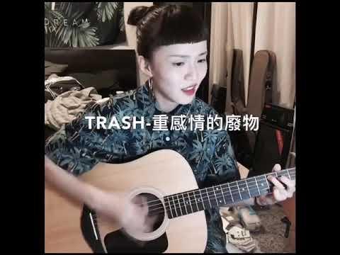 李嫣 Jessie Lee(trash-重感情的廢物 翻唱cover版)