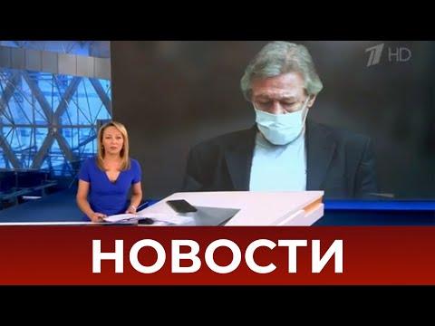 Выпуск новостей в 09:00 от 08.09.2020