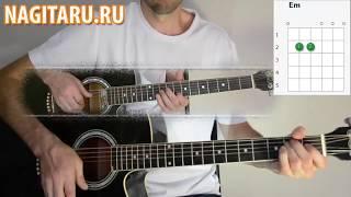Ю. Шатунов - Седая ночь - Аккорды (Исполнение в 2 гитары)