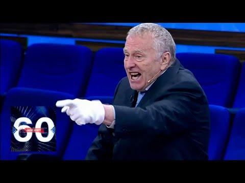 Жириновский в бешенстве: