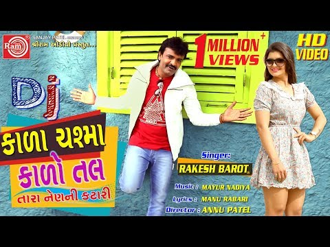 Kala Chashma Kalo Tal (VIDEO) ||Rakesh Barot ||New Gujarati Video Song 2019 ||Ram Audio