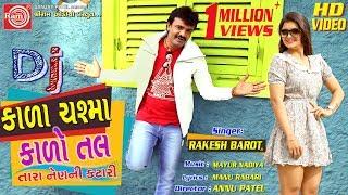 Kala Chashma Kalo Tal    Rakesh Barot  New Gujarati  Song 2019  Ram