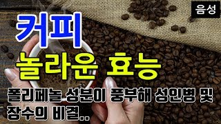 [#커피효과] 커피의 놀라운 효능 9가지 (폴리페놀 성…