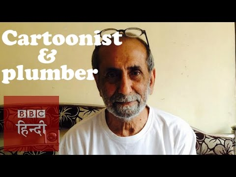 Cartoonist & a plumber Abid Surti (BBC Hindi)