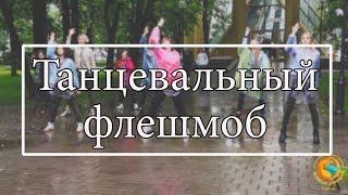 Флешмоб  2018 Flashmob Уличные танцы Сюрприз мужу  Необычный подарок на день рождения Как удивить