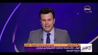 الأخبار - اليوم .. ختام سلسلة المناظرات التفزيونية بين مرشحي الرئاسة التونسية