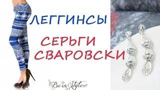 Серьги Сваровски и леггинсы. Где купить серьги Сваровски и леггинсы? Обзор от Be In Style.(Серьги Сваровски и леггинсы. Где купить серьги Сваровски и леггинсы? Обзор от Be In Style - http://bisjewelry.ru/?fr=bis10 В..., 2015-05-22T05:52:36.000Z)
