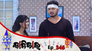 Kalijai | Full Ep 346 | 24th Feb 2020 | Odia Serial - TarangTV