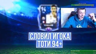СЛОВИЛИ ULTIMATE TOTY 94+ В ПРОГРАММНЫХ НАБОРАХ | FIFA MOBILE 19