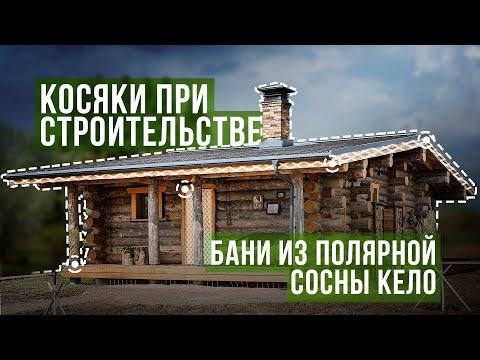 БАНЯ из KELO || Деревянные бани строительство и обзор