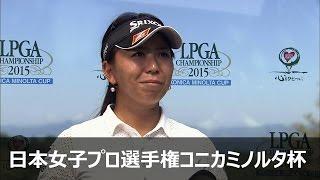 2015年度LPGAツアー公式戦『日本女子プロゴルフ選手権大会コニカミノル...
