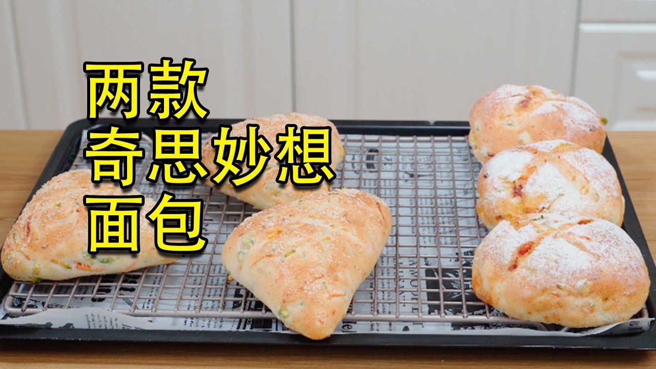 面包我又有新花样了!超级软,不爱老化,失败也好吃!