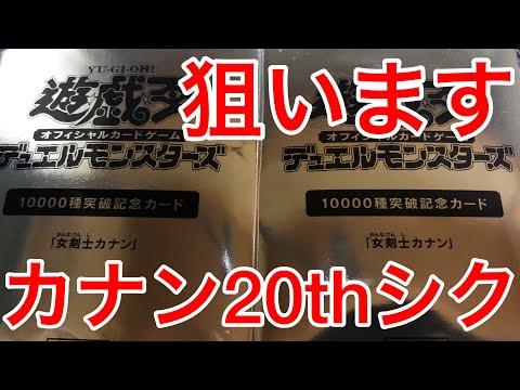 【遊戯王】10000種突破記念のカナン20thシクを狙います!!