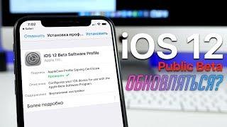 Вышла публичная бета iOS 12! Стоит ли обновляться? Как установить? Нюансы