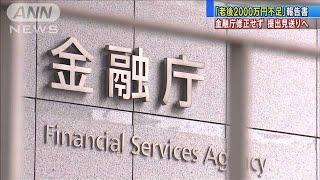 「老後2000万円不足」金融庁は修正、報告しない方針(19/06/12)