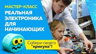Мастер-класс ''Реальная электроника для начинающих'' в Екатеринбурге