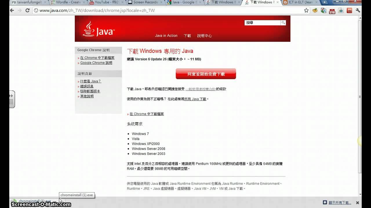 下載並安裝Java到您的電腦 - YouTube