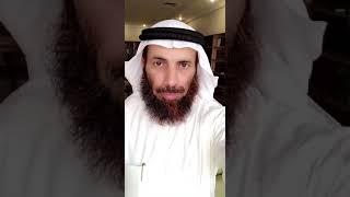 كلمة صريحة في أزمة اختفاء جمال خاشقجي | الدكتور نايف العجمي