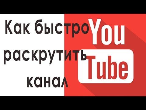 Как раскрутить канал на YouTube пошаговая инструкция